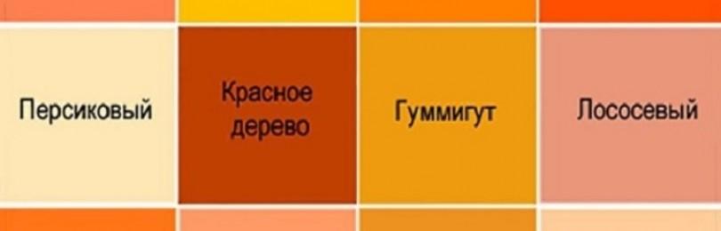 Оранжево-красный цвет и его сочетание
