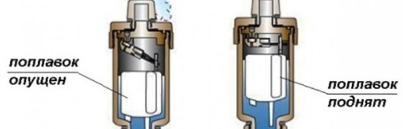 Как работает автоматический воздухоотводчик