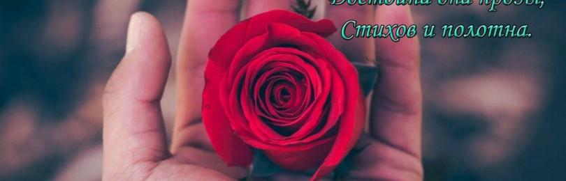 Роза поэзия (poesie)
