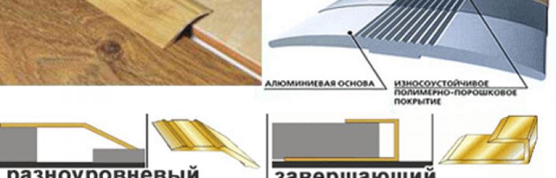 Стык линолеума и ламината: правила оформления