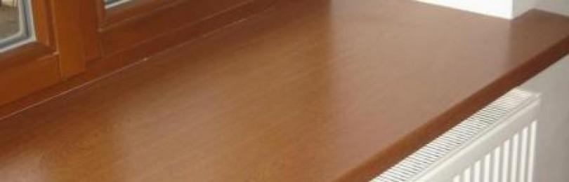 Как правильно выбрать деревянный подоконник ?