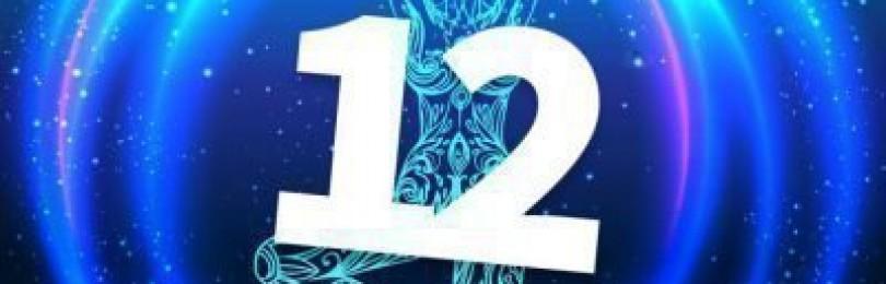 1212 значение в ангельской нумерологии
