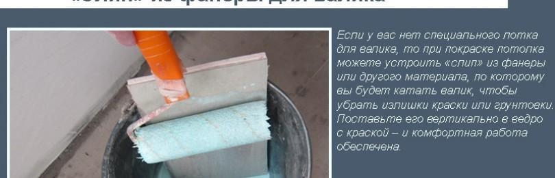 Каким валиком красить потолок водоэмульсионной краской