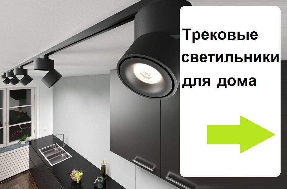 шина освещения на потолок