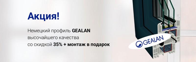 Пластиковые окна gealan (геалан) | а за окном