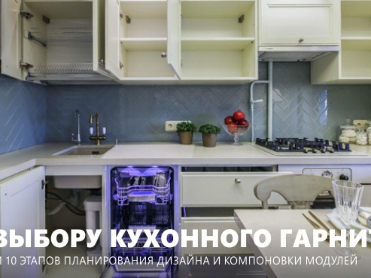 Размеры кухонной мебели стандарт которого стоит придерживаться