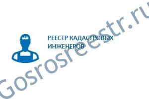 государственный реестр кадастровых инженеров