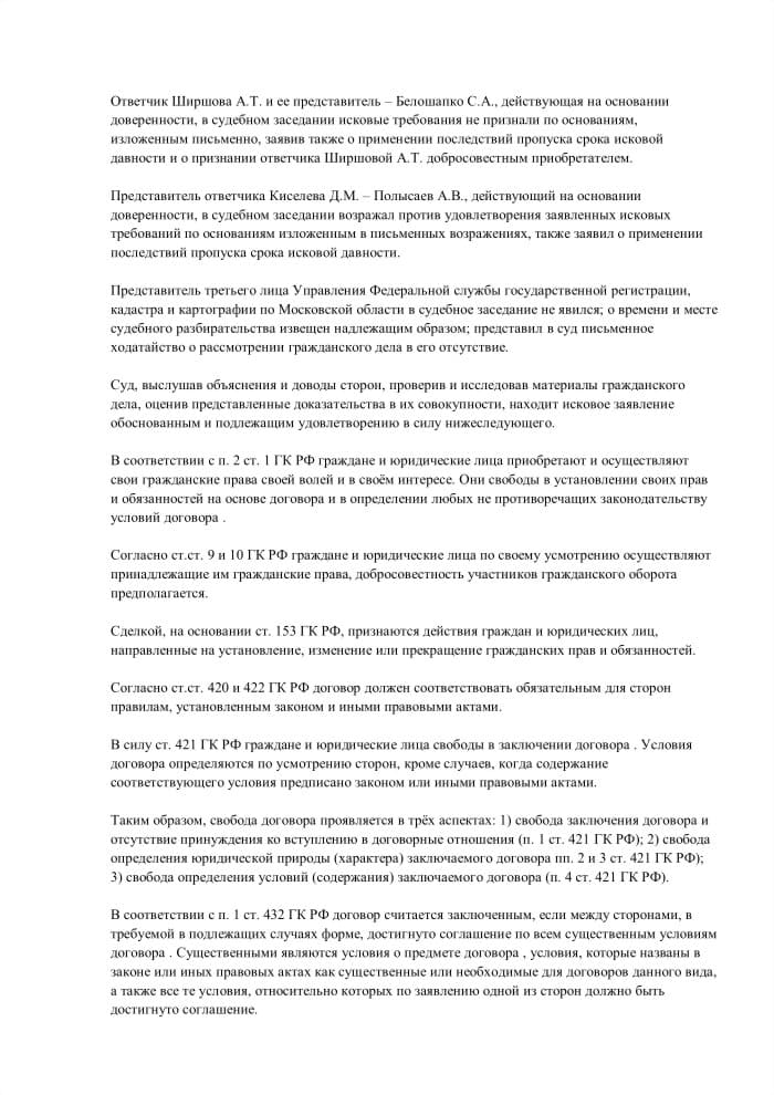 Как уменьшить кадастровую стоимость земельного участка — статьи и аналитика недвижимости щелковского района