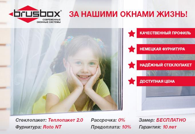 Пластиковые окна brusbox. виды профилей брусбокс