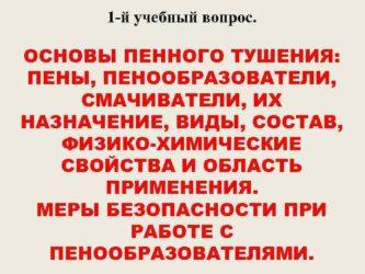 Монтажная пена. описание, свойства, применение и цена монтажной пены | zastpoyka.ru