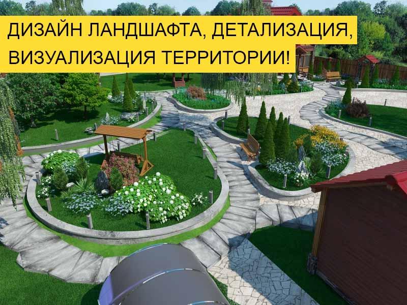 ландшафтный дизайн заказать проект