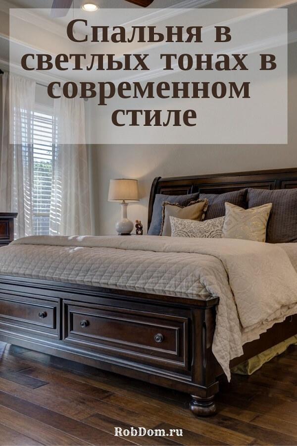Светлые спальни