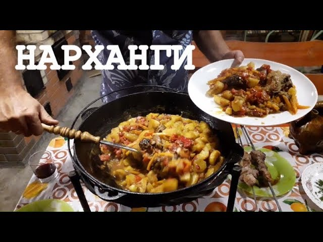 блюда в казане дома рецепты с фото