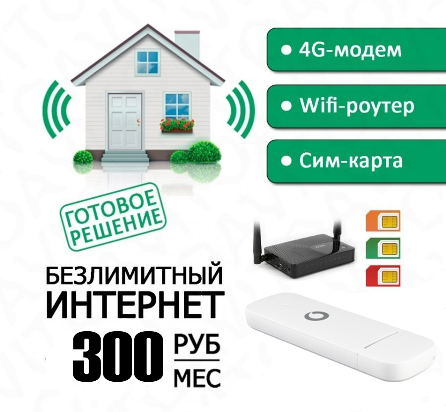 мобильный интернет для дачи в московской области