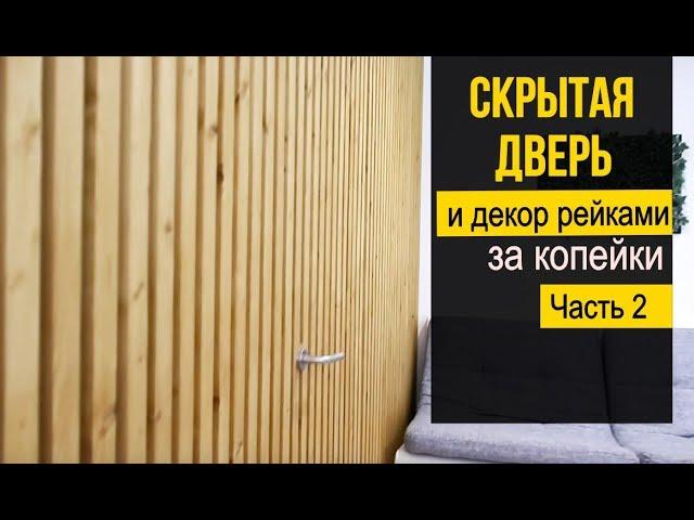 Потайная дверь в стене: принципы монтажа и декорирования