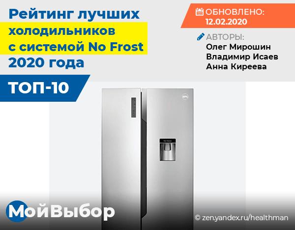 рейтинг надежности холодильников