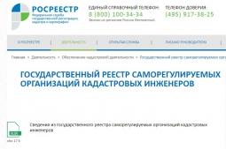 Реестр кадастровых инженеров 2016 на сайте росреестра. способы проверки