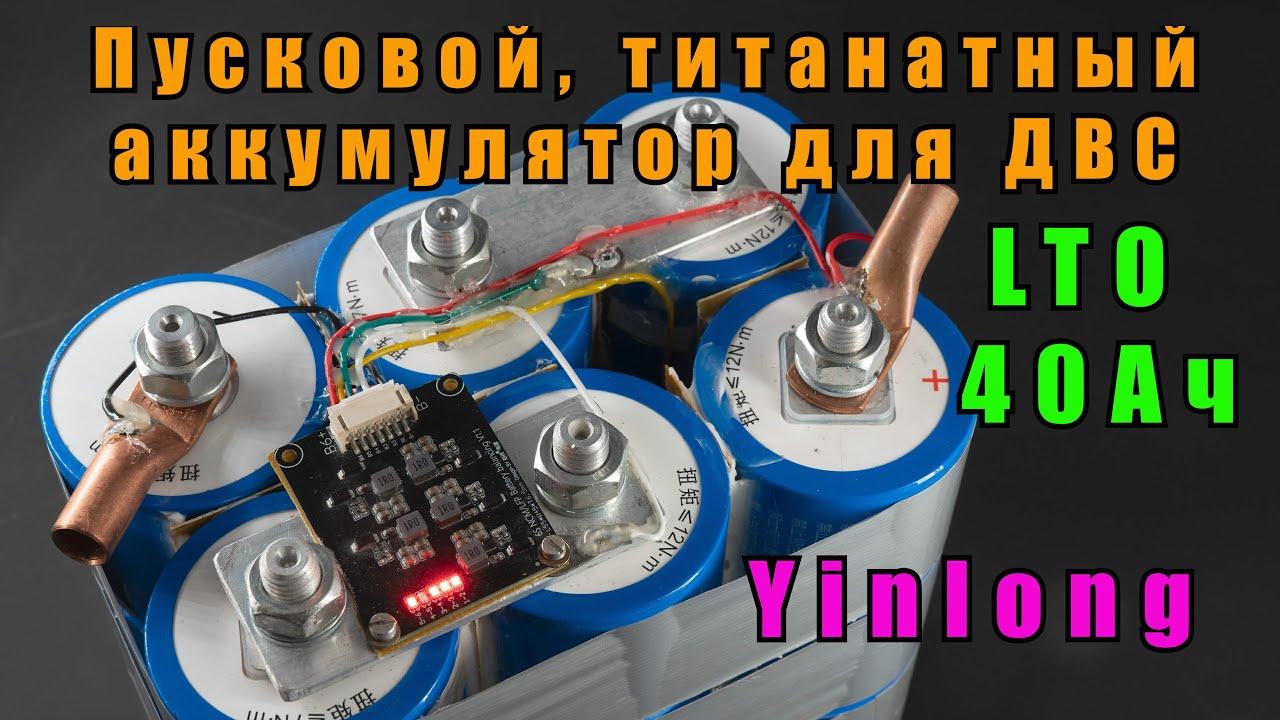 Литий-титанатные аккумуляторы