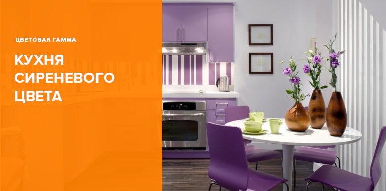 Фиолетовый цвет в интерьере кухни — 5 секретов применения