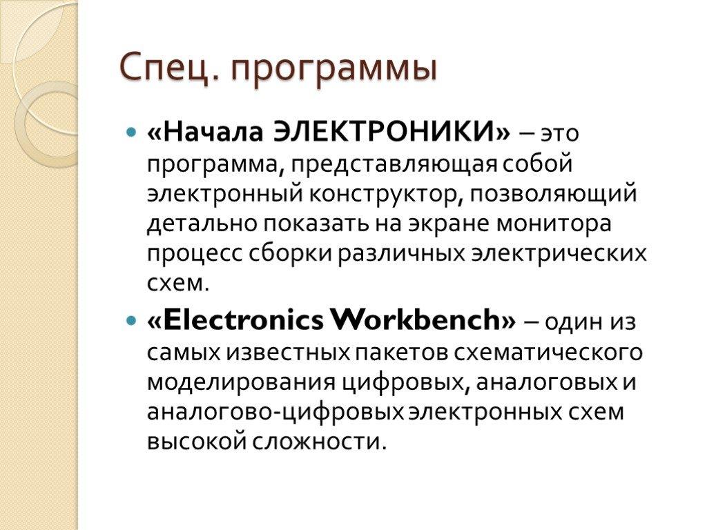 Лучшие онлайн программы моделирования электронных схем » digitrode.ru
