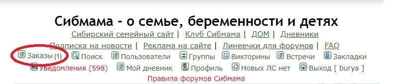 сибмама вход новосибирск