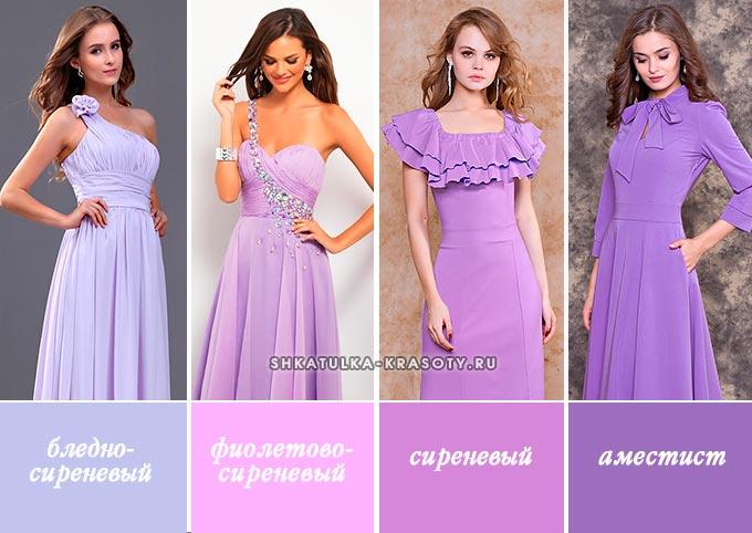 Сиреневый цвет в одежде и моде | lookcolor