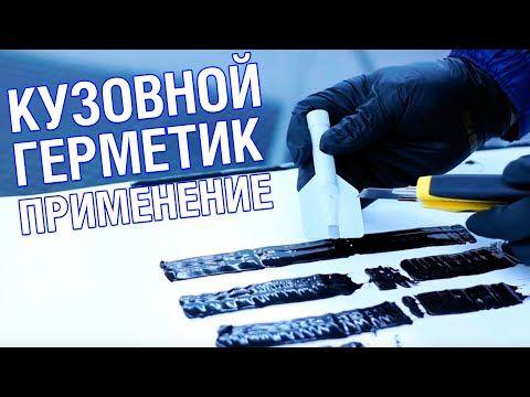 герметик кремнийорганический