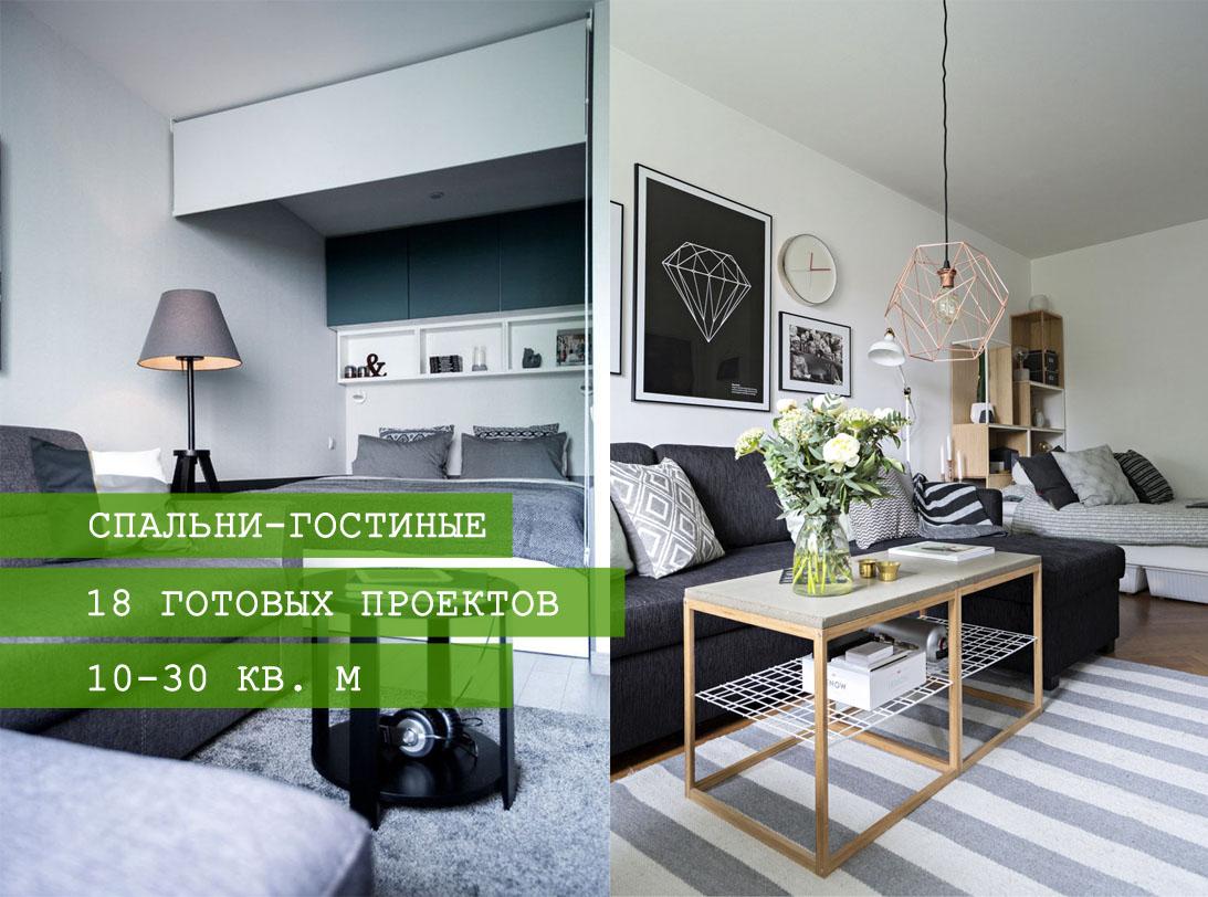 Гостиная с компьютерным столом: оформление и дизайн интерьера зала с рабочим местом