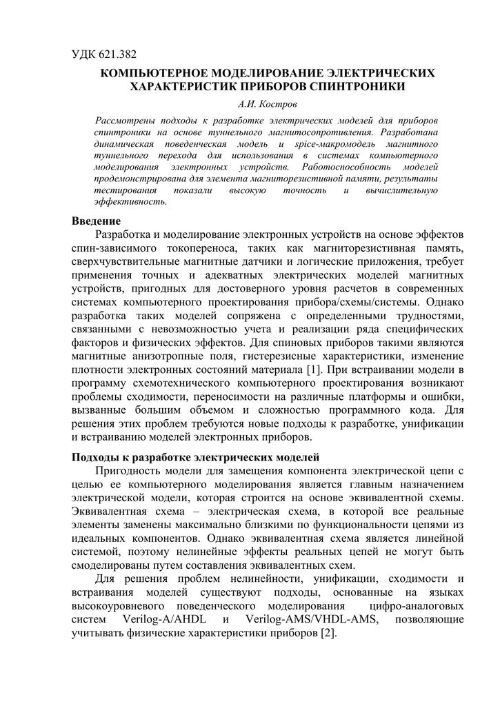 Программа для моделирования электрических схем - tokzamer.ru