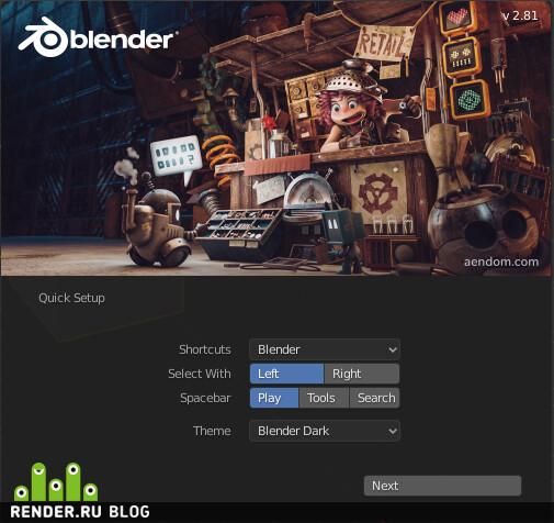 Blender скачать бесплатно русская версия для windows