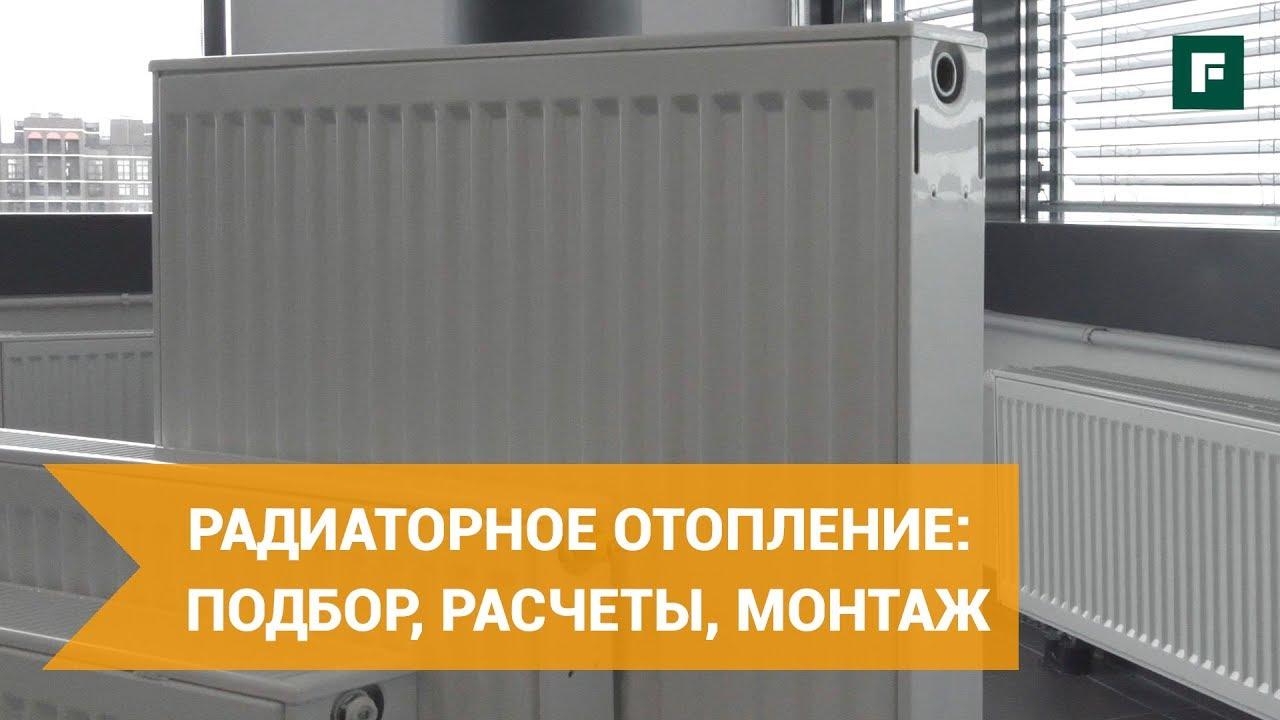 как выбрать радиатор
