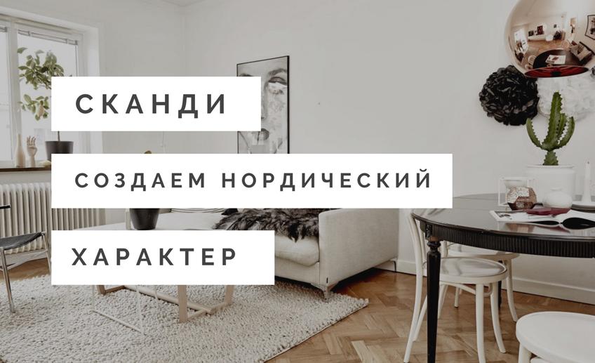 Скандинавский стиль в интерьере (90 фото): идеи для кухни, гостиной, спальни, ванной, детской и прихожей