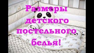 Размер детского одеяла для новорожденных в кроватку - стандартные показатели