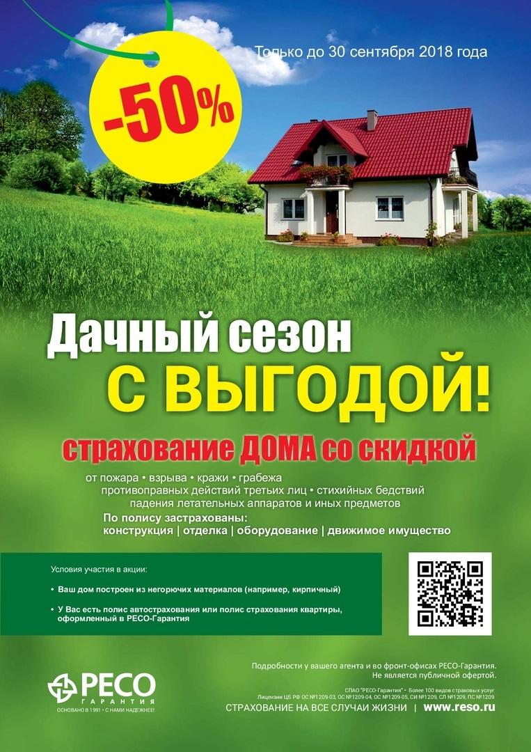 сколько стоит застраховать дом в деревне