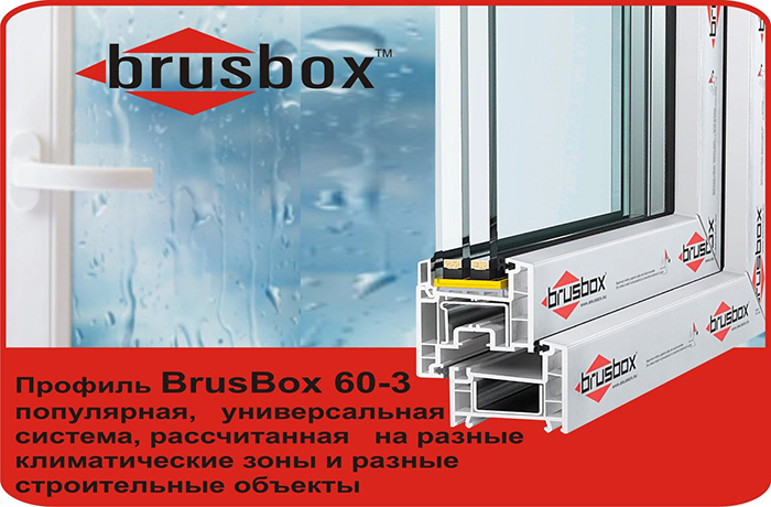 Какой производитель лучше brusbox или rehau?