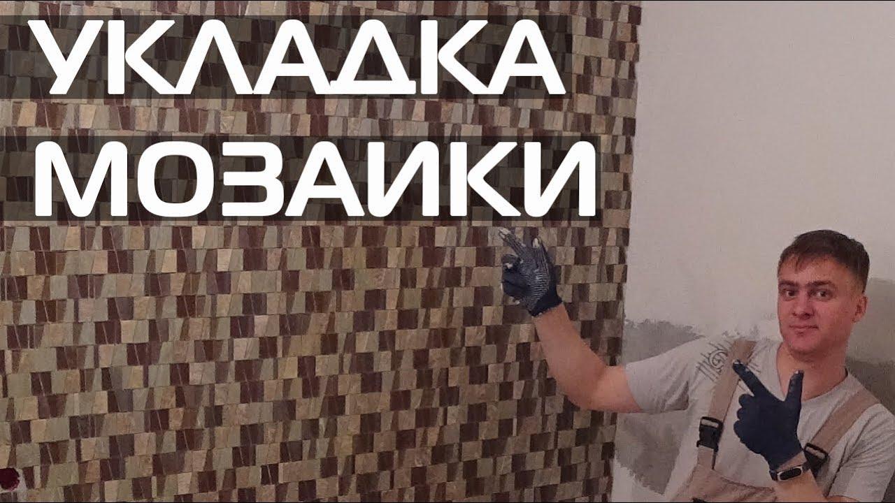 Укладка мозаики на стену и пол, особенности оклейки плиткой на сетке