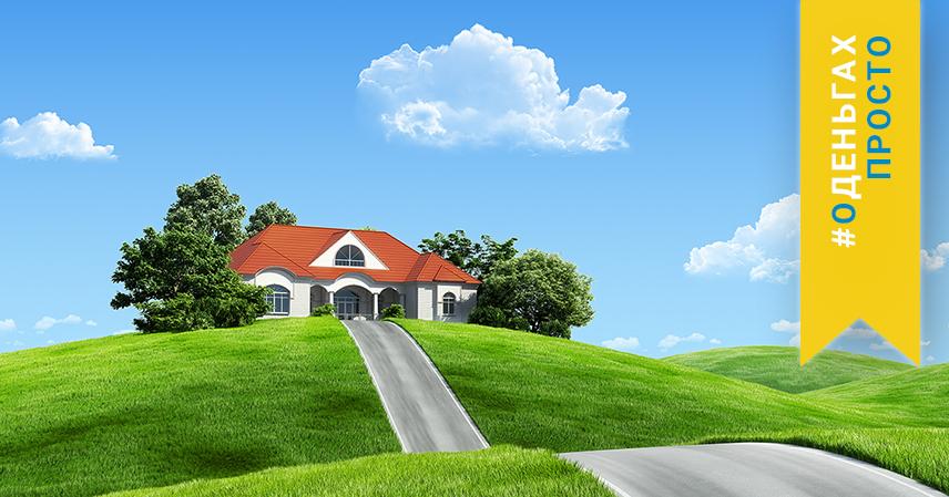 Как взять кредит на покупку и постройку загородного частного дома в ипотеку от сбербанка? условия купли-продажи