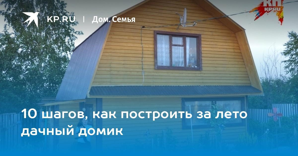 Купить дом в старое