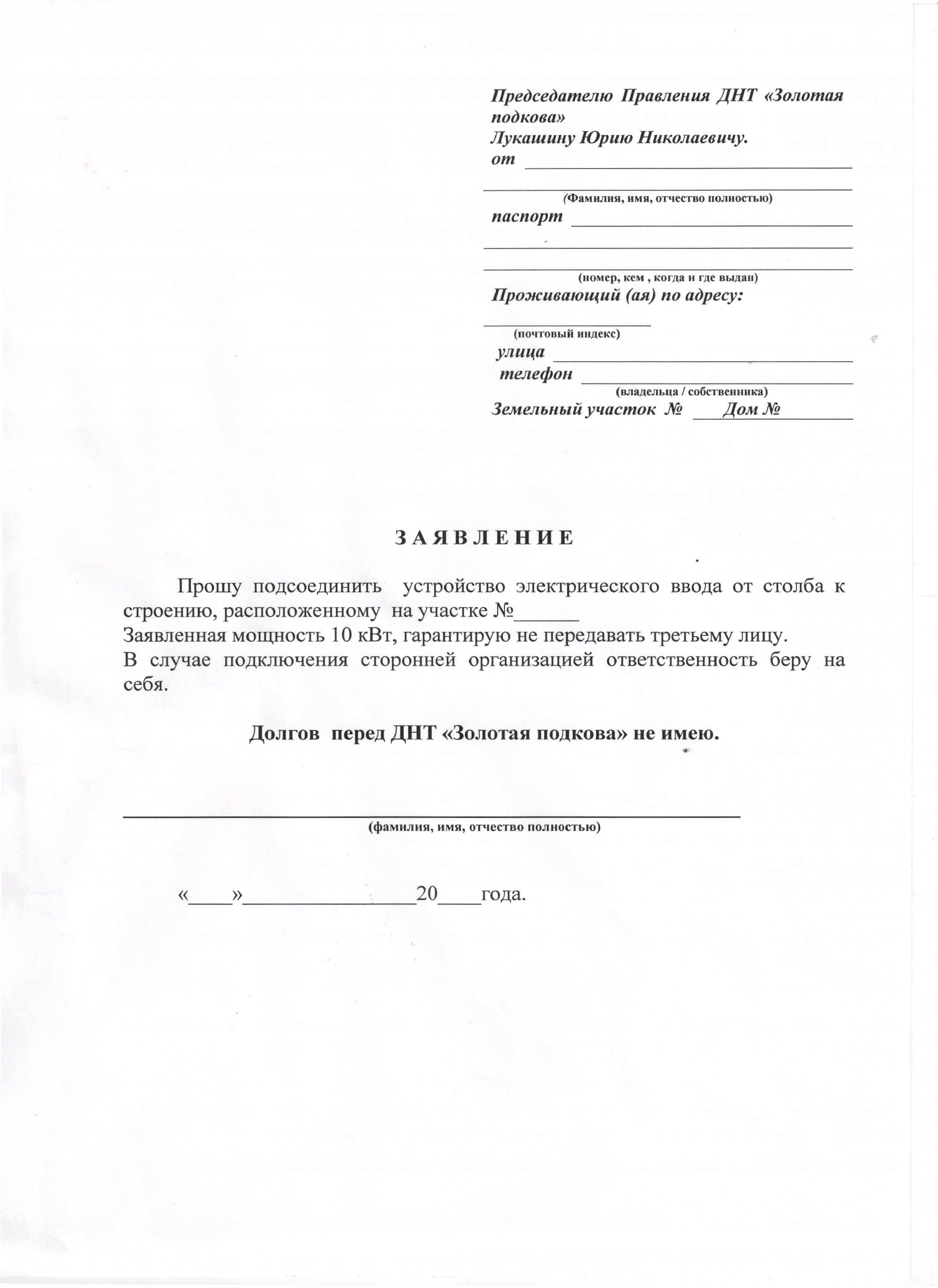 Образцы заявок о технологическом присоединении и перечень документов, прилагаемых к заявке о тп - синтез групп
