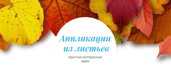 картинки из листьев