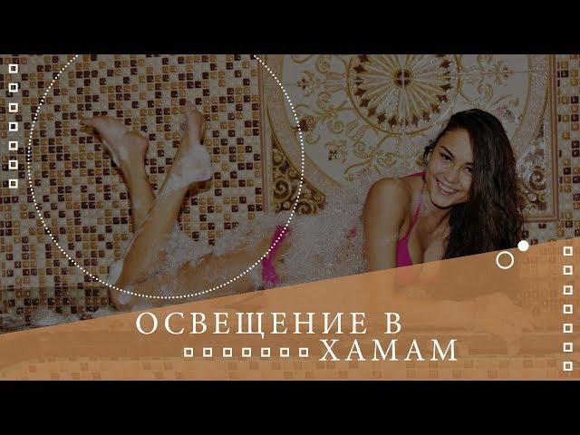 Турецкая баня хамам – особенности и возведение