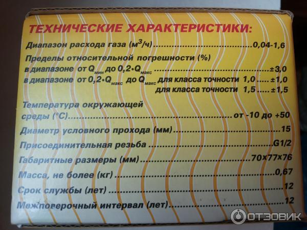 газовый счетчик сгбм 1 6