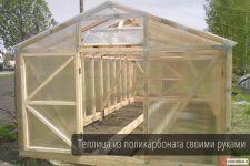 Деревянная теплица своими руками (под пленку, поликарбонат и стекло)