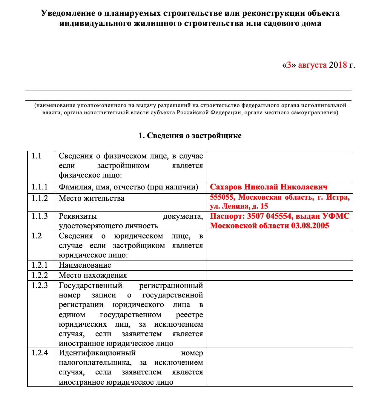 оформление разрешения на строительство