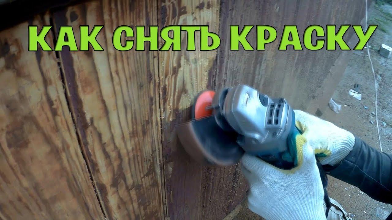 Как быстро снять старую краску со стен