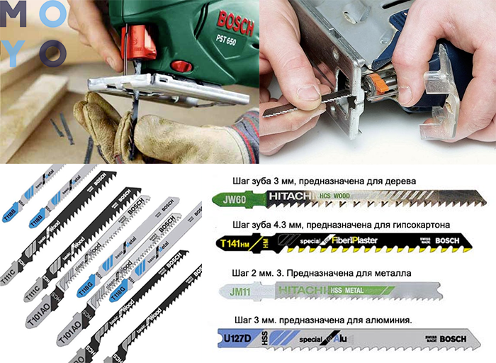 Какие пилки для электролобзиков бывают отличие маркировка и назначение – мои инструменты