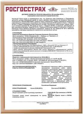 Рейтинг лучших фирм по ремонту квартир в москве в 2020 году
