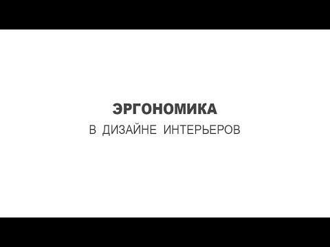 Эргономика в дизайне интерьера (72ч)