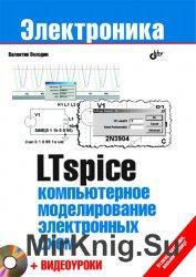 программы для моделирования электронных схем