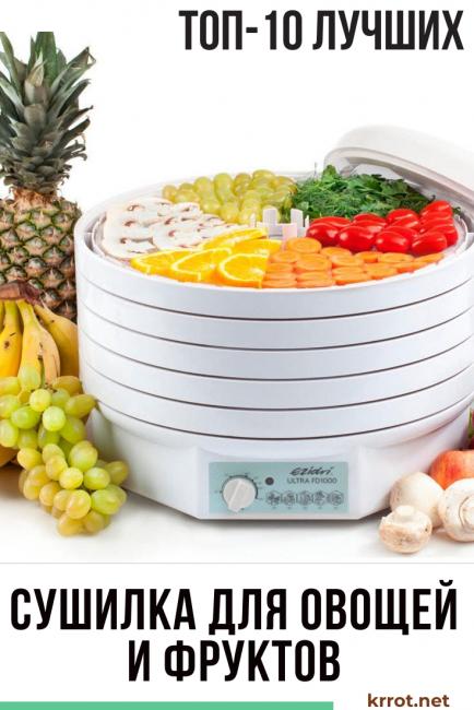 Топ—7. лучшие сушилки для овощей и фруктов 2020 года. итоговый рейтинг!